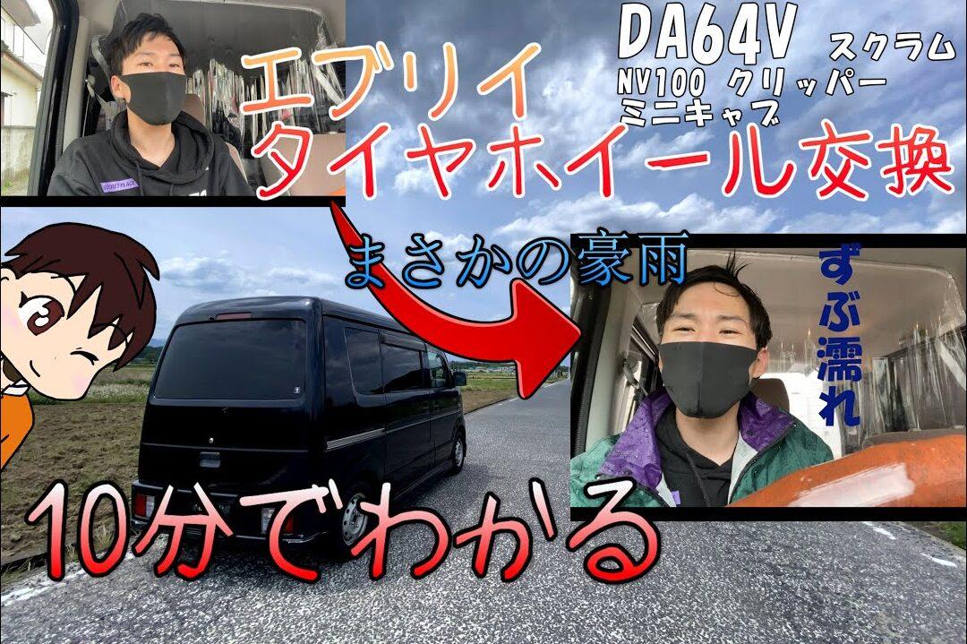 エブリイ DA64Vのジャッキアップポイント  タイヤ・ホイール交換 DIY