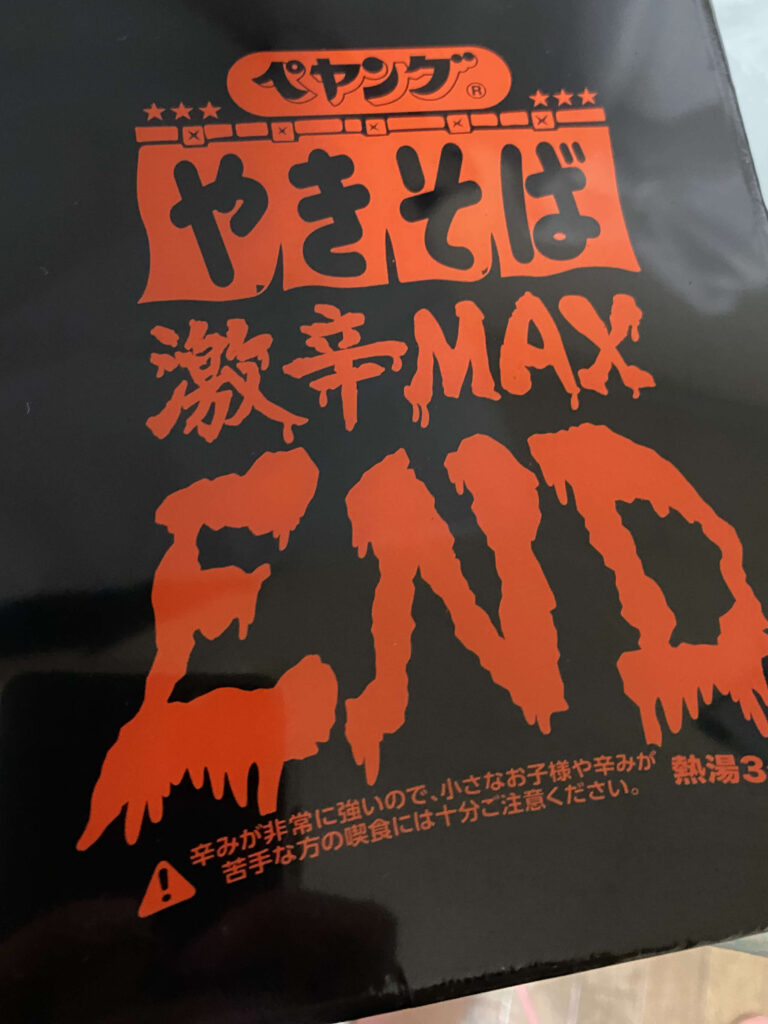 MAX END
